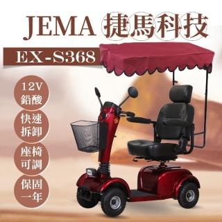 【JEMA 捷馬科技】EX-S368 簡約俐落 12V鉛酸 大型(代步車 電動 四輪車)
