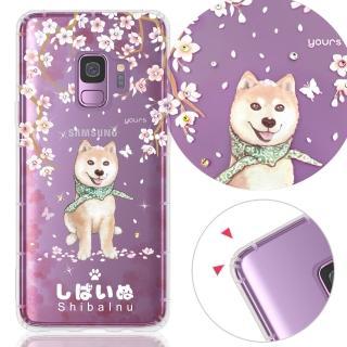 【YOURS】三星 Galaxy S9 奧地利彩鑽防摔手機殼-柴犬