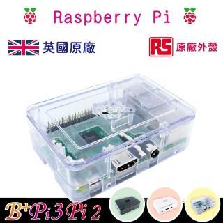 【樹莓派Raspberry Pi】樹莓派 RS三件式外殼(樹莓派 Raspberry Pi 高質感外殼)