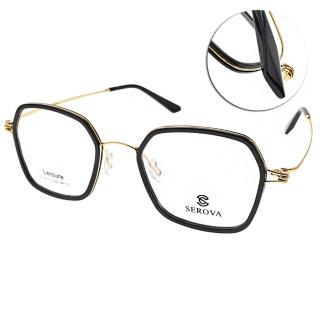 【SEROVA 光學眼鏡】潮流時尚復古風眼鏡(黑-金#SL206 C07)