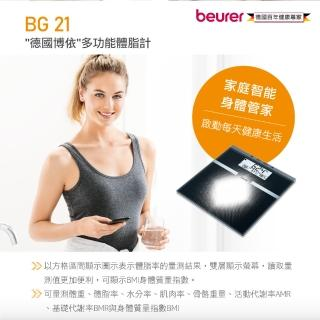 【beurer 德國博依】多功能體脂計 BG 21