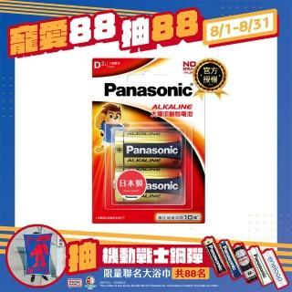 【Panasonic 國際牌】大電流鹼性電池(1號2入)