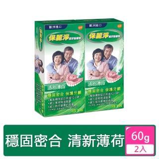 【保麗淨】放心笑開懷-假牙黏著劑-清新薄荷60g*2入