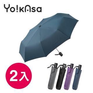 【Yo!kAsa】簡約素色自動開收折傘(2入組)