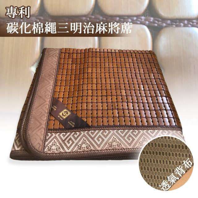 【品生活】專利碳化棉繩三明治麻將涼蓆單人(3X6.2尺)/