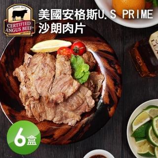 【築地一番鮮】美國安格斯U.S. Prime沙朗肉片6包(約300g/包)
