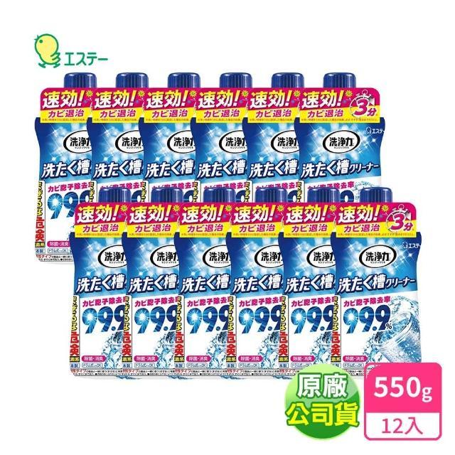 【ST雞仔牌】全新包裝-洗衣槽除菌劑550gx12入/箱/