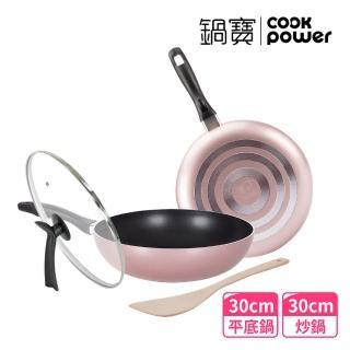 【CookPower 鍋寶】金鑽不沾雙鍋四件組-30CM-玫瑰金(30CM炒鍋+30CM平底鍋+蓋+木鏟)