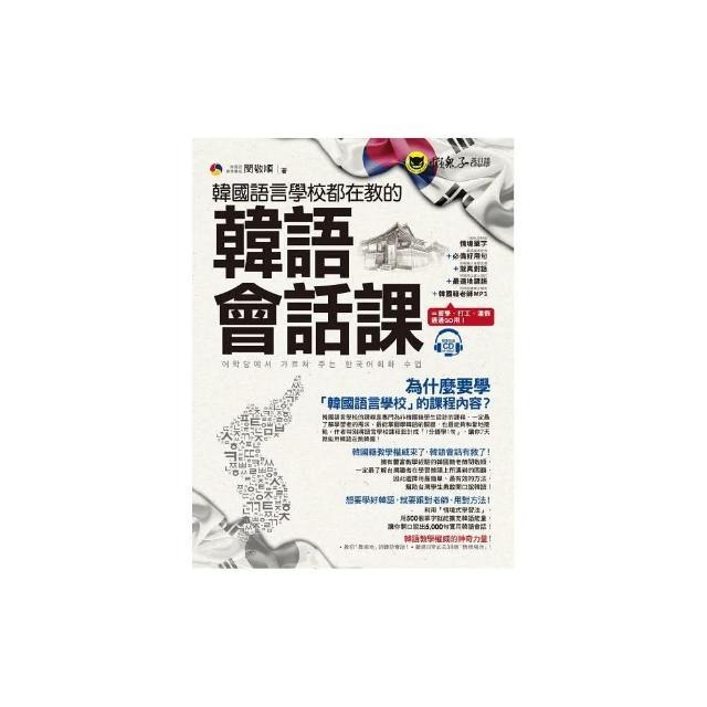 韓國語言學校都在教的韓語會話課(附1CD)   拾書所