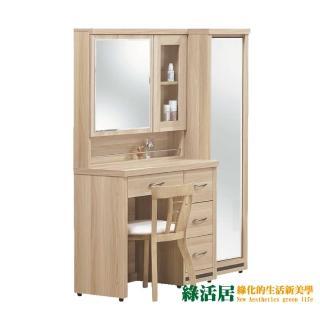 【綠活居】巴格特   時尚4尺木紋立鏡式化妝台/鏡台組合(含化妝椅)
