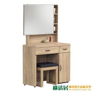 【綠活居】達爾文  時尚3尺木紋立鏡式化妝台/鏡台組合(含化妝椅)