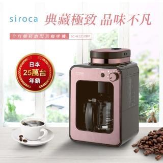 【買就送電動奶泡機】Siroca自動研磨悶蒸咖啡機-玫瑰金(SC-A1210RP)