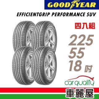 【GOODYEAR 固特異】EFFICIENTGRIP PERFORMANCE SUV 舒適休旅輪胎_四入組_225/55/18(EPS)