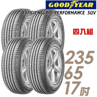 【GOODYEAR 固特異】EFFICIENTGRIP PERFORMANCE SUV 舒適休旅輪胎_四入組_235/65/17(EPS)