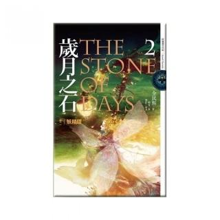 歲月之石:( 卷二)妖精環