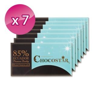 【巧克力雲莊】巧克之星85%黑巧克力7片組(高純度巧克力)
