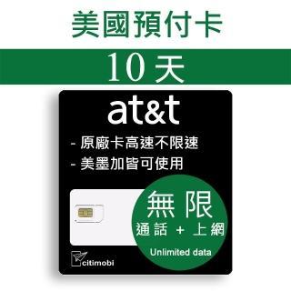 【citimobi】10天美國無限通話與上網預付卡(AT&T原生卡)