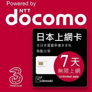 【citimobi】日本上網卡7天吃到飽(超大高速35GB上網超過後降速吃到飽)
