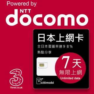 【citimobi】日本上網卡7天吃到飽(超大流量吃到飽)