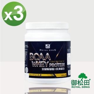 【御松田】BCAA綜合胺基酸+乳清蛋白X3瓶(500g/瓶)