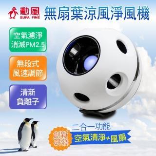 【勳風】無扇葉淨風機空氣濾淨+涼風二合一(HF-B62)