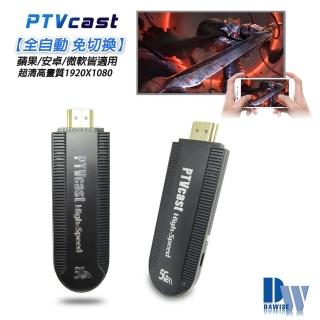 【DW 達微科技】二代WD71高速款 PTVcast無線影音鏡像器(送5大好禮)