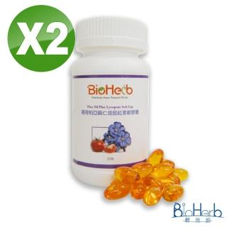【BioHerb 碧荷柏】亞麻仁油茄紅素 軟膠囊(30顆/瓶 X2入組)
