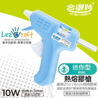 【合得妙 Lezcraft】台灣製10W熱熔膠槍(升溫快出膠快 親子手作嚴選)
