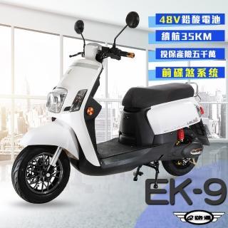 【e路通】EK-9 碟煞系統 大寶貝 48V 鉛酸 前後雙液壓避震系統 電動車(搭配智能防盜 電動自行車)