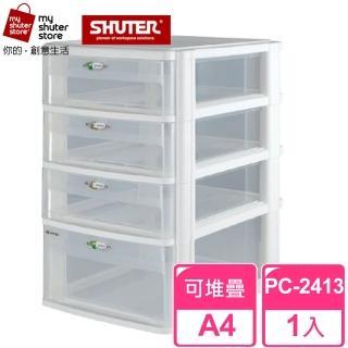 【SHUTER 樹德】魔法收納力玲瓏盒-A4 PC-2413 1入(文件櫃、文件收納)