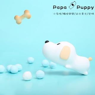 【papa puppy】LED小狗伴睡燈/小夜燈(床頭燈 氣氛燈 USB供電 交換禮物 聖誕/耶誕/生日禮物)