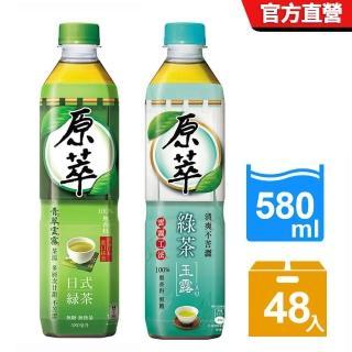 【原萃】日式+玉露580mlX2箱組(綜合共48入)