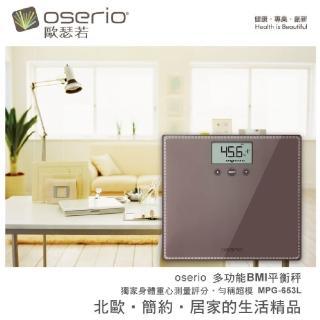 【oserio 歐瑟若】重心平衡多功能BMI秤(MPG-653L)