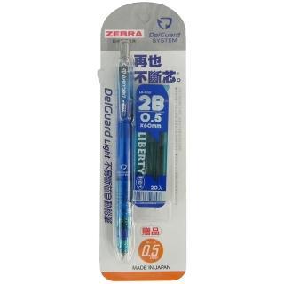 【ZEBRA斑馬文具】MAZ84A DelGuard Light 不易斷心自動鉛筆0.5mm(透明藍)
