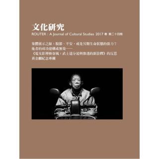 文化研究期刊(第24期/2017春)