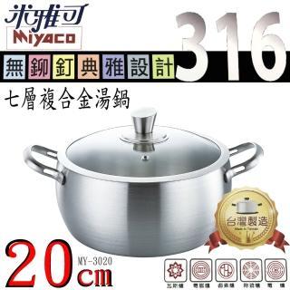 【米雅可】316七層複合金雙耳湯鍋20cm(MY-3020)