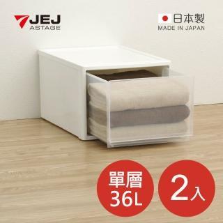 【nicegoods】日本製 JEJ多功能單層高款抽屜收納箱-單層36L-1入(買一送一)
