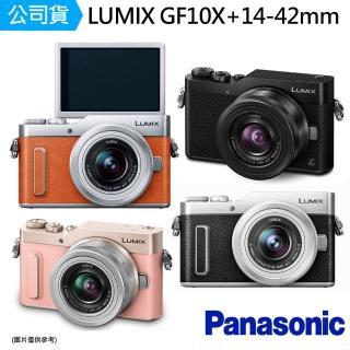 【Panasonic 國際牌】LUMIX GF10X+14-42mm(公司貨)