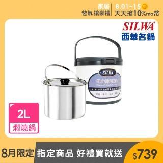 【SILWA 西華】燜燒鍋2L-台灣製造(曾國城熱情推薦)