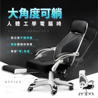 【Ashley House】凱爾旗艦版人體工學電腦椅/辦公椅(高承重塑鋼椅腳 / 置腳台)