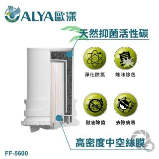 【ALYA 歐漾】龍頭式除菌生飲淨水器 FF-5600專用濾芯二入組 FF-10UF