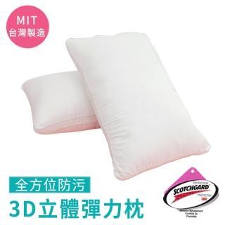 【BELLE VIE】MIT台灣製 3D立體快潔羽彈力絲絨枕(加贈法蘭絨枕套)