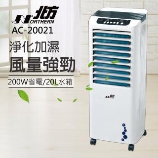 【NORTHERN 北方】移动式冷却器(AC-20021)