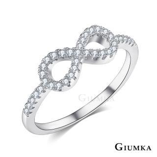 【GIUMKA】925純銀戒指 無盡的愛銀戒 銀色款/無限系列(MRS07102)