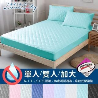 【寢城之戀】台灣製造 3M吸濕排汗處理防水床包式保潔墊(尺寸均一價/多色任選)