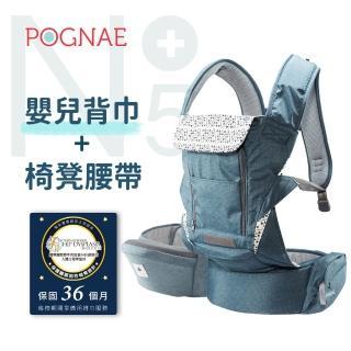 【POGNAE】NO.5+極輕全方位機能揹巾(經典英國藍)