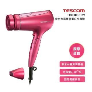 【TESCOM】奈米水霧膠原蛋白吹風機 TCD3000TW