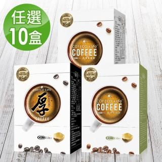 【COFFCO&KANBOO】防彈綠咖啡/黑咖啡 全系列10盒(口味任選)