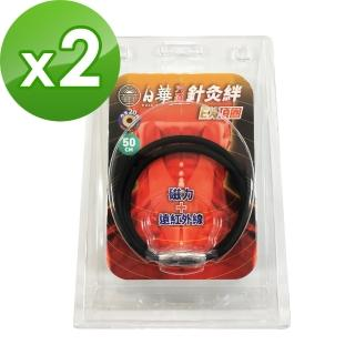 【日華】穴道針灸絆 磁力+遠紅外線 EX項圈(50cmX2)
