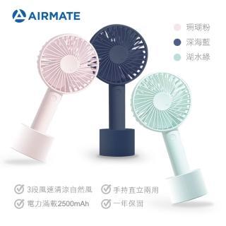 AIRMATE 艾美特 USB風扇手持迷你靜音小風扇